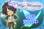 ☆いじわるマイマスター☆応援中!