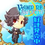 ☆VAMPIRE SWEETIE☆応援中!